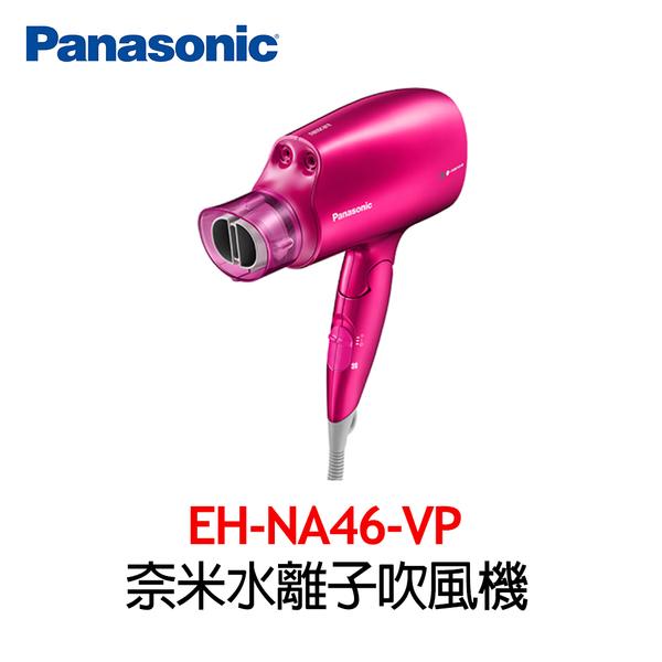 【Panasonic 國際牌】奈米水離子吹風機 EH-NA46 (贈烘罩)