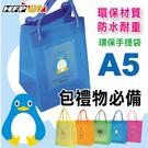 HFPWP【客製化】 A5手提袋卡通亮彩PP環保無毒 防水手提袋 台灣製 US318-BR