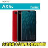 OPPO AX5s 3G/64G 贈16G記憶卡+空壓殼+9H玻璃貼 6.2吋 八核心 智慧型手機 免運費