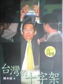 【書寶二手書T5/政治_HGI】台灣的十字架_陳水扁