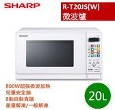 【佳麗寶】- (SHARP夏普)20L 微電腦微波爐 R-T20JS