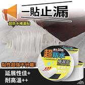 Incare超強防水補漏耐高溫丁基膠帶(2入/10*500cm)