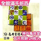 日本 神戶亀井堂 瓦片煎餅 24枚入 伴手禮 仙貝 名產禮盒 零食餅乾甜點 過年過節送禮【小福部屋】