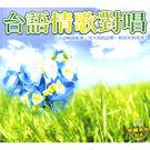 台語情歌對唱CD (5片裝)...