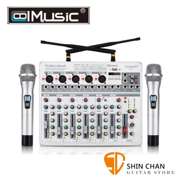 Coolmusic D7 7軌數位效果混音器 內附二支無線麥克風 內建24-bit 數位效果器 16種DSP效果【MIXER】