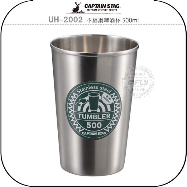 《飛翔無線3C》CAPTAIN STAG 鹿牌 UH-2002 不鏽鋼啤酒杯 500ml│公司貨│日本精品 戶外露營