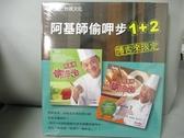 【書寶二手書T5/餐飲_HFY】美食鳳味:阿基師偷呷步1+2限量套書(附DVD)_三立電視台、鄭衍基