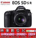 《映像數位》CANON EOS 5DS R單機身[ 全新彩虹公司貨 ] 【套餐價】**