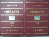 【書寶二手書T3/一般小說_LBX】中國歷代演義全集_民國之六+之七_共2本合售