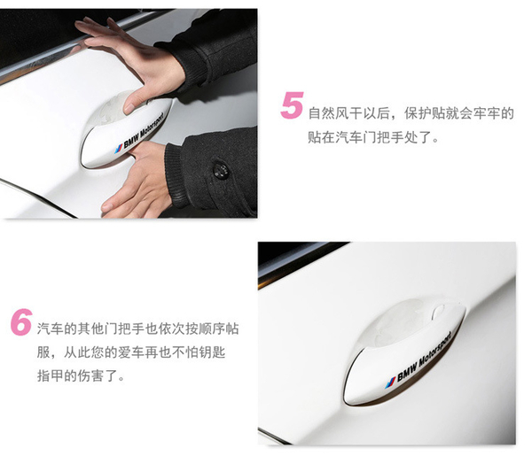 TwinS通用型汽車門把手保護貼4入 新車必備防刮貼膜NISSAN TOYOTA HONDA SUBARU Altis Mazda Ford 三菱