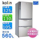 Kolin歌林 560L三門變頻電冰箱 KR-356VB01~含拆箱定