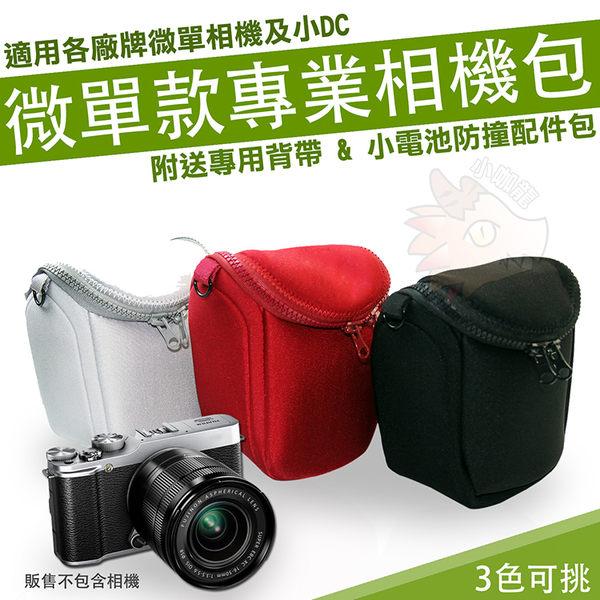 【小咖龍賣場】 內膽包 相機包 皮套 相機背包 側背包 防護包 NIKON J1 J2 J3 J5 Canon EOS M M2 M3 M5 M10