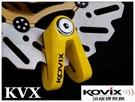 公司貨 KOVIX KVX 碟煞鎖 亮眼黃  送原廠收納袋+提醒繩 德國鎖心  重機可用14mm鎖心 機車鎖