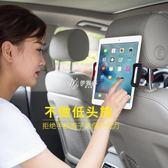 車載手機支架 車載平板手機電腦支架車車用品車上後排夾pad 京都3C