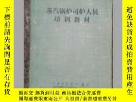 二手書博民逛書店蒸汽鍋爐司爐人員培訓教材罕見16開298頁用過Y18835 甘肅