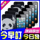 [24H 台灣現貨] 蘋果 iphone...