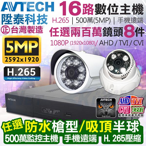 監視器攝影機 KINGNET AVTECH 16路8支監控套餐 1080P 5MP 500萬 H.265 台灣製 手機遠端 陞泰科技