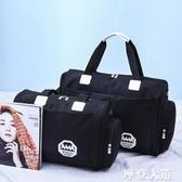 大容量手提旅行袋韓版運動短途行李包男出差健身包女休閒簡約單肩『潮流世家』