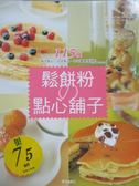 【書寶二手書T4/餐飲_ZCI】鬆餅粉的點心舖子_編輯部/著