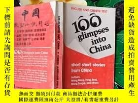 二手書博民逛書店100罕見GLIMPSES INTO CHINAY168439