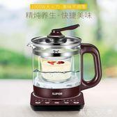 養生壺 全自動加厚玻璃多功能電熱燒水壺花茶壺煮茶器 igo薇薇家飾