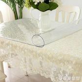 塑料餐桌布茶幾墊pvc桌布防水防油軟玻璃透明桌墊膠墊水晶板防燙 QQ17355『樂愛居家館』