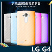 LG G4 H815 半透糖果色清水套 軟殼 超薄防滑 矽膠套 保護套 手機套 手機殼
