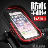 機車手機支架自行車手機支架防雨山地車騎行電動摩托車外賣導航固定防水支架包 快速出貨