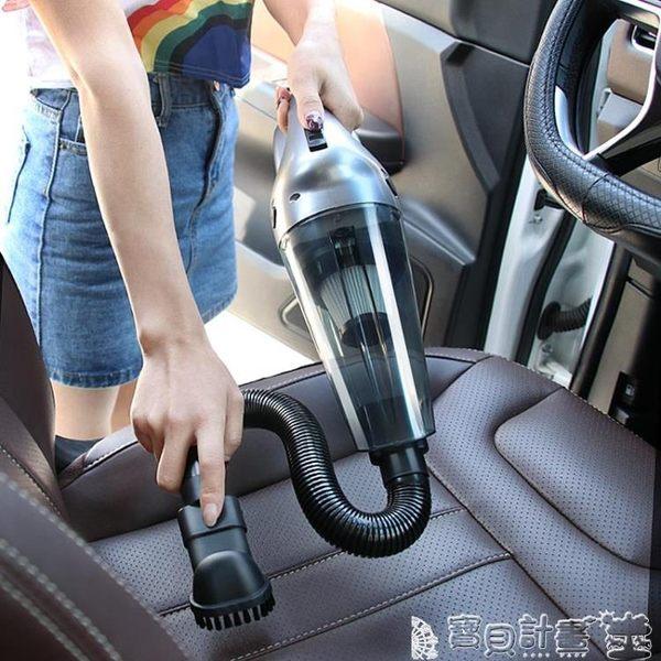 吸塵器 車載吸塵器車內大功率汽車用吸塵器無線強力車家兩用多功能igo 220v 寶貝計畫