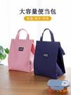 帶飯的手提袋飯盒袋帆布便當袋媽咪包保溫袋冷藏袋鋁箔加厚布袋子 韓國時尚週 免運