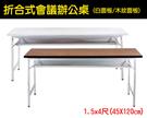 折合式 會議桌 辦公桌 工作桌 白面板 木紋面板 收納方便 1.5X4尺(45X120cm)