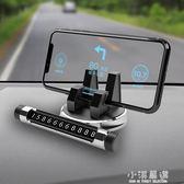 手機車載支架多功能創意汽車手機架通用款支駕儀表台車支架導航架『小淇嚴選』