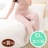 【岱妮蠶絲】AC6359E純蠶絲42針70G束口衛生長褲 (珠粉)_加大EL