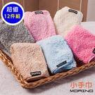 【MORINO摩力諾】超細纖維素色小手巾(超值12條組)