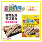 【力奇】寵物廚房零食 鱈魚雞肉Q條-170g-(PK-020) -150元 可超取 (D311A20)