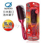 【IKEMOTO】池本 馬油保濕半圓髮刷 含馬油液(日本製)