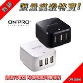 【 附國際插頭組】 ONPRO UC-3P01 USB三埠 電源供應器 4.8 A 急速充電 (公司貨)