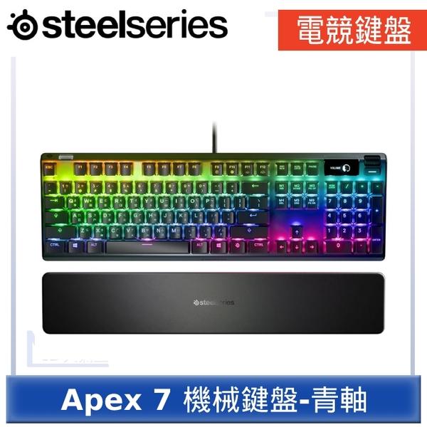 【SteelSeries 賽睿】Apex 7 機械青軸中文鍵盤