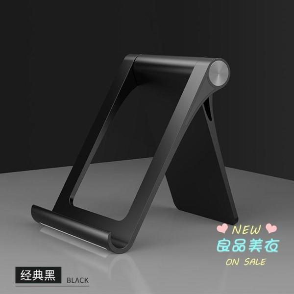 支架 平板電鑽懶人支架鑽頭多功能通用pad架簡約摺疊式神器直播便攜式手機架看視頻架子 4色
