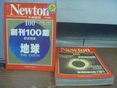 【書寶二手書T9/雜誌期刊_QNP】牛頓_100~109期間_共6本合售_創刊100期紀念特集-地球等