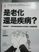 【書寶二手書T6/醫療_GRS】是老化還是疾病_劉建良
