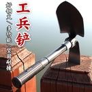 工兵鏟多功能小號軍工用鐵鍬鏟子釣魚戶外用品錳鋼摺疊兵工鏟中國 父親節特惠