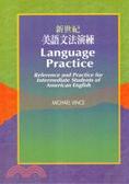 二手書博民逛書店《新世紀美語文法演練 Language Practice》 R2