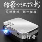 手機投影儀 微型家用辦公高清智能wifi便攜式小型 BF6339【旅行者】