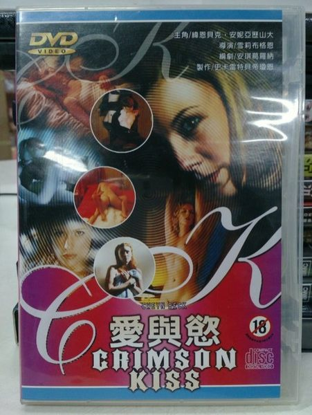影音專賣店-E17-003-正版DVD【愛與慾/限制極】-緯恩貝克*安妮亞歷山大