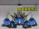 帝凡尼美人魚吊燈   5燈鐵藝【藍星居家...