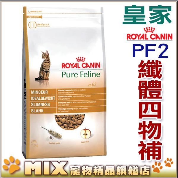 ◆MIX米克斯◆法國皇家貓飼料【纖體四物補PF2】1.5公斤,小包貓飼料.