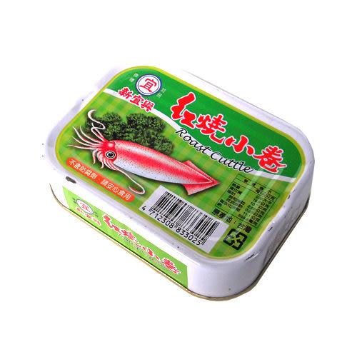 新宜興 紅燒小卷 100g