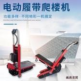 電動爬樓機載物搬運車可折疊送餐家電上下樓梯車履帶式爬樓神器 快速