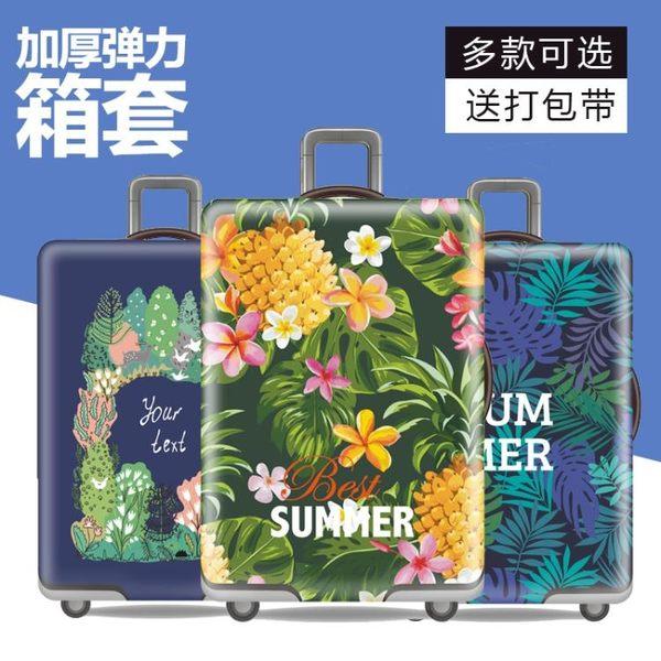 行李箱保護套旅行箱拉桿箱套防塵罩20/24/28/30寸加厚彈力耐磨 樂活生活館